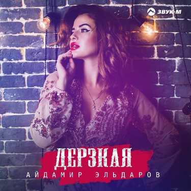 Айдамир Эльдаров. «Дерзкая»