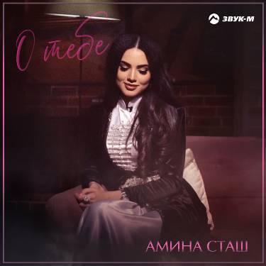 Амина Сташ. «О тебе»