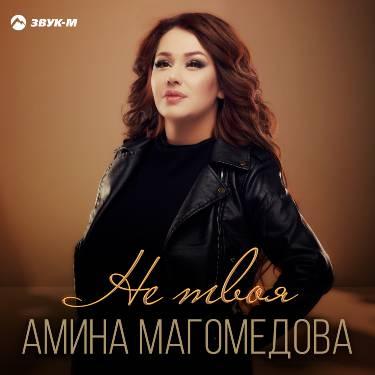 Амина Магомедова. «Не твоя»