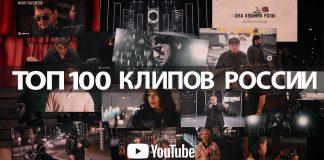 На апрель 2021 года в 100 самых популярных российских клипов недели на YouTube входит 9 проектов известных артистов «Звук-М»