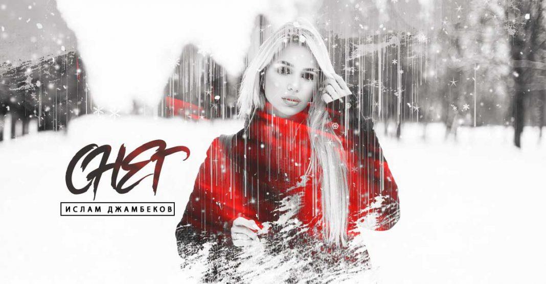 Ислам Джамбеков. «Снег»