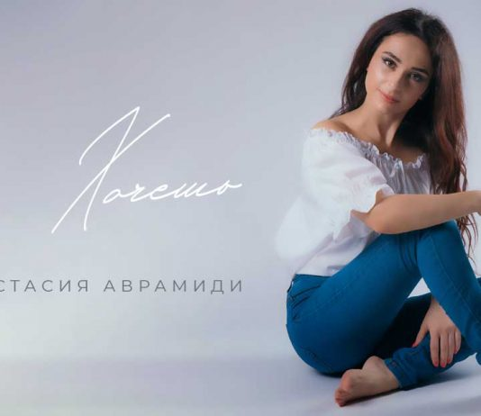 Анастасия Аврамиди. «Хочешь»