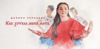 Дарина Черкаева. «Как хотела меня мать»
