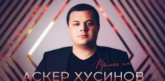 Аскер Хусинов. «Только ты»