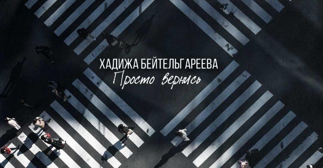 Хадижа Бейтельгареева. «Просто вернись»