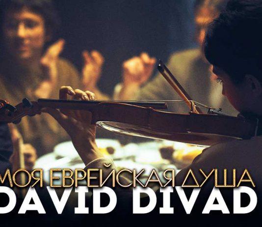 David Divad. «Моя еврейская душа»