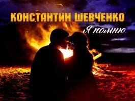 Константин Шевченко. «Я помню»