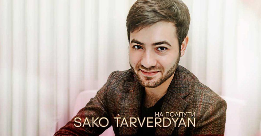 Sako Tarverdyan. «На полпути»