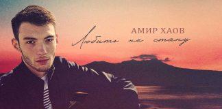 Амир Хаов. «Любить не стану»