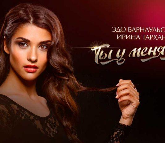 Эдо Барнаульский, Ирина Тарханян. «Ты у меня одна»