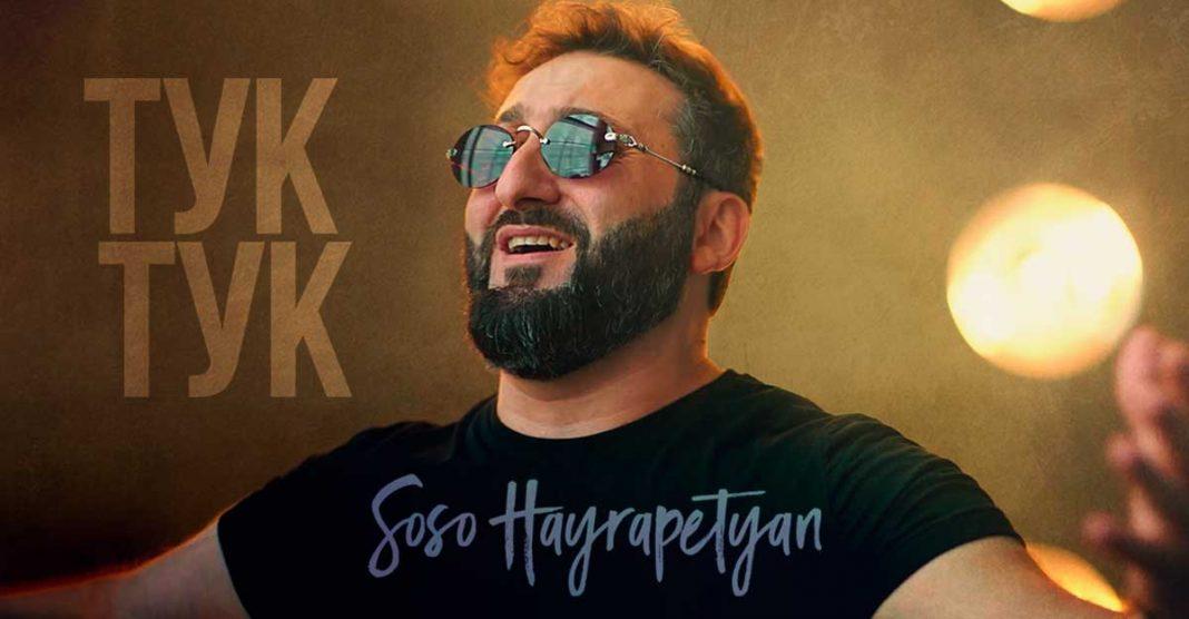Soso Hayrapetyan. «Тук-тук»