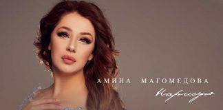 Амина Магомедова. «Нарисую»