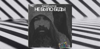 Тимур Китов. «Не было беды»