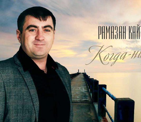 Рамазан Кайтмесов. «Когда-нибудь»