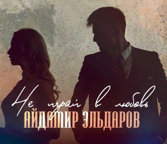 Айдамир Эльдаров. «Не играй в любовь»