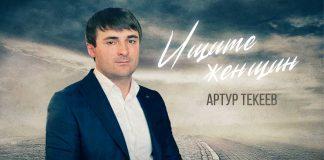 Артур Текеев. «Ищите женщин»