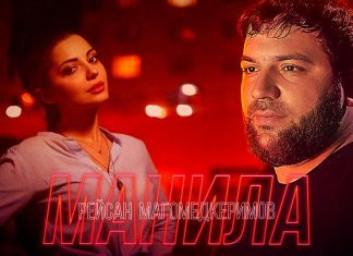 Рейсан Магомедкеримов. «Манила»