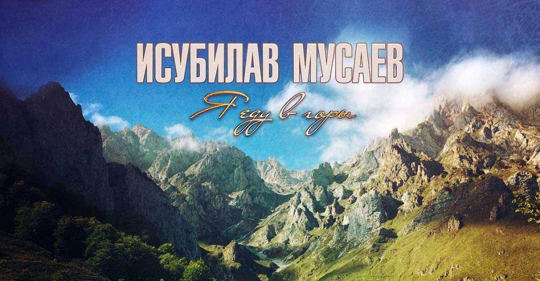 Исубилав Мусаев. «Я еду в горы»