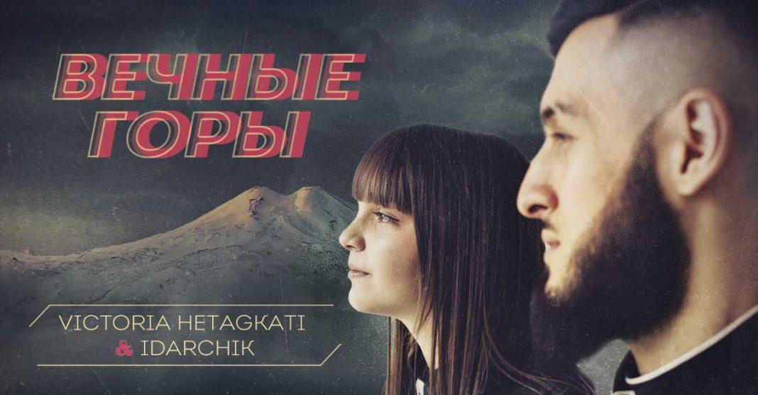 Victoria Hetagkati, Idarchik. «Вечные горы»