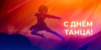 29 апреля отмечается Международный день танца, посвященный всем стилям хореографии и мастерам этого искусства