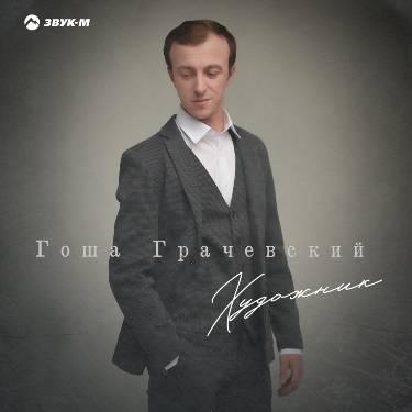 Гоша Грачевский. «Художник»