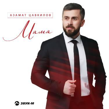 Азамат Цавкилов. «Мама»