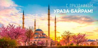 От всей души поздравляем правоверных мусульман с праздником Ураза-байрам