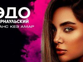 Слушать и скачать альбом Эдо Барнаульского «Джанс кез амар» на армянском языке