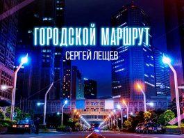 Слушать и скачать песню Сергея Лещева «Городской маршрут»