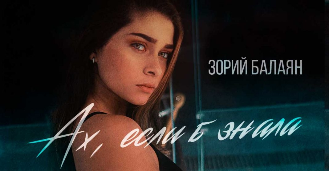 Зорий Балаян представил новую песню - «Ах, если б знала»