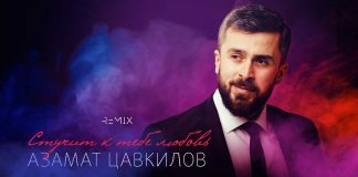Азамат Цавкилов. «Стучит к тебе любовь (remix)»