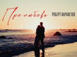 Слушать и скачать песню Роберта Каракетова «Про любовь»