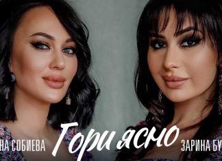 Руслана Собиева, Зарина Бугаева. «Гори ясно»