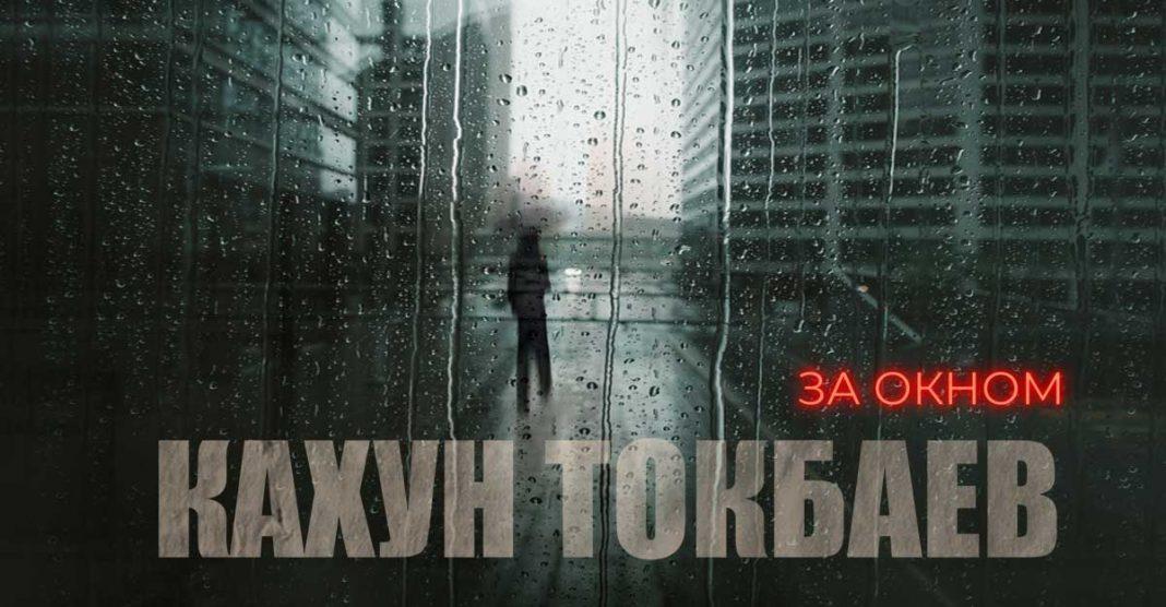 Кахун Токбаев. «За окном»