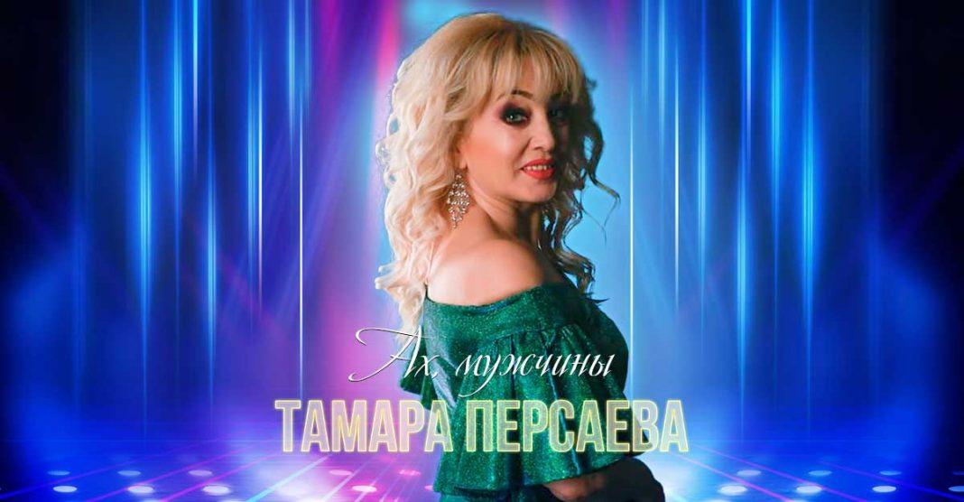 Тамара Персаева. «Ах, мужчины»