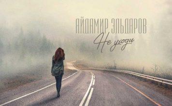 Слушать и скачать песню Айдамира Эльдарова «Не уходи». Текст песни