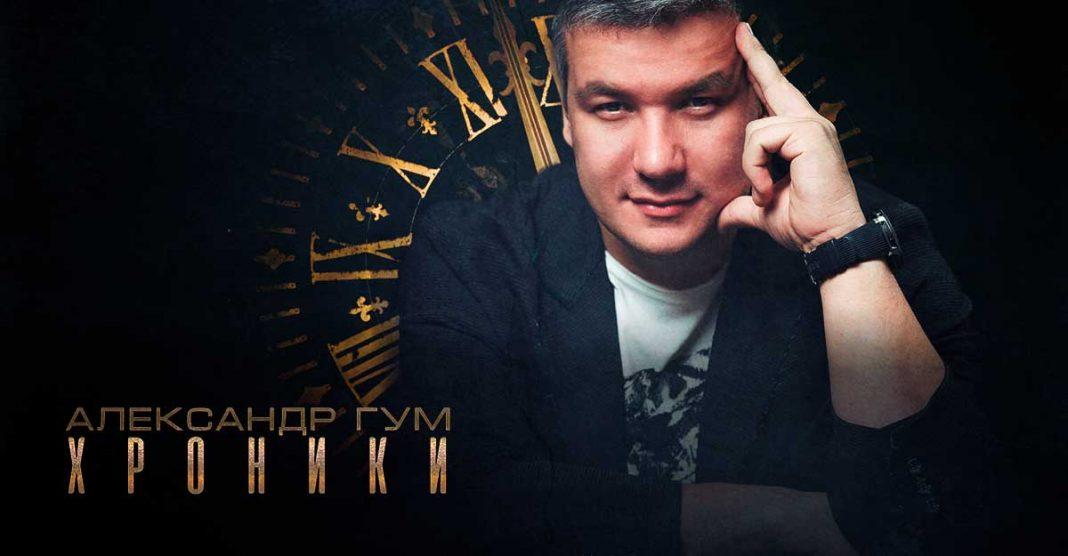 Слушать и скачать песню Александра Гума «Хроники»