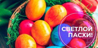 Поздравляем всех православных христиан со светлым праздником Пасхи!