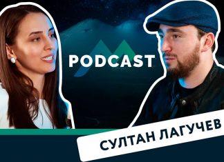 Султан Лагучев в новом выпуске «Подкаст KAVKAZ MUSIC» с Аминой Шихшинатовой