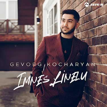 Gevorg Kocharyan. «Imnes linelu»