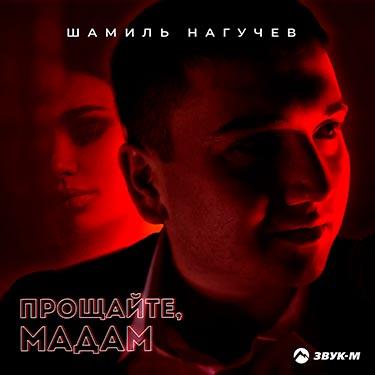 Слушать и скачать песню Шамиля Нагучева «Прощайте мадам»