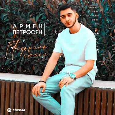 Армен Петросян. «Подарила смысл»