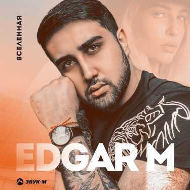 EDGAR M. «Вселенная»
