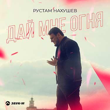 Рустам Нахушев. «Дай мне огня»