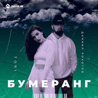 Слушать и скачать песню Даниила Рокотова и Tori «Бумеранг»
