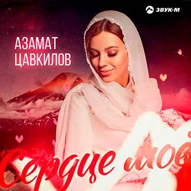 Слушать и скачать песню Азамата Цавкилова «Сердце мое»