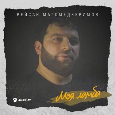 Рейсан Магомедкеримов. «Моя ламба»