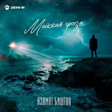 Слушать и скачать песню Азамата Биштова «Майская гроза»