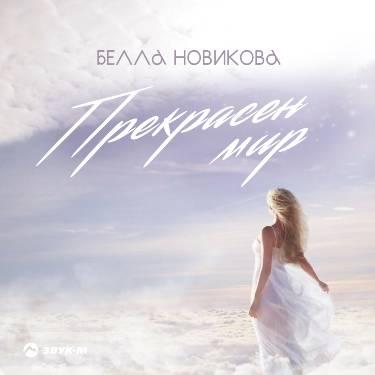 Белла Новикова. «Прекрасен мир»