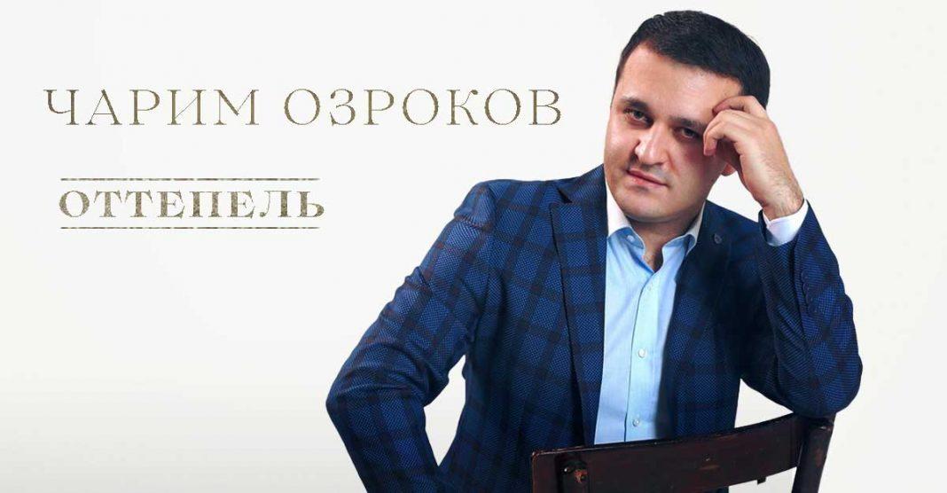 Чарим Озроков. «Оттепель»